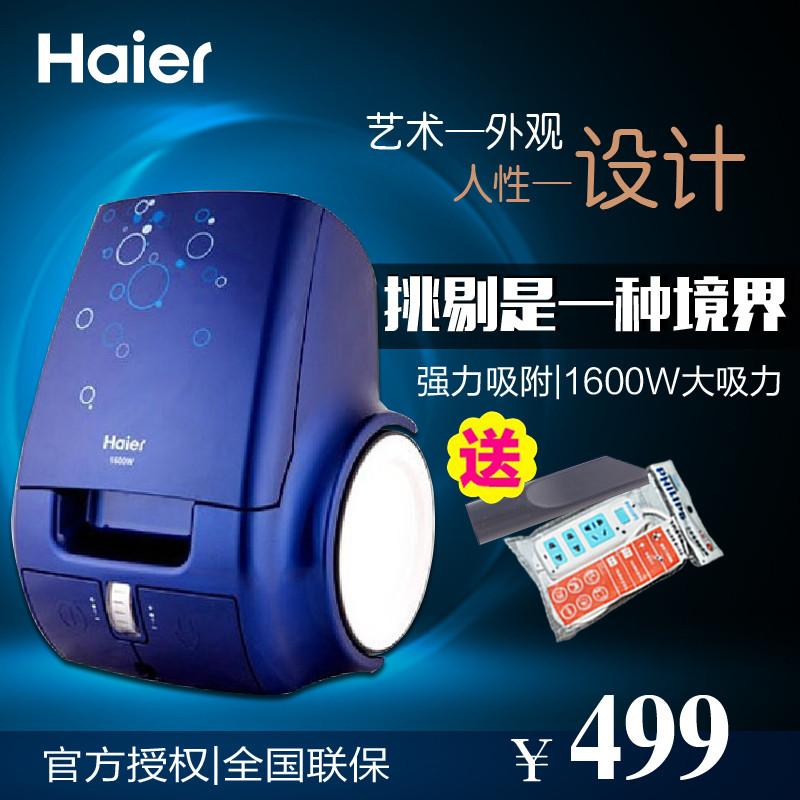 海爾 寶藍色旋風塵盒/塵桶 吸塵器