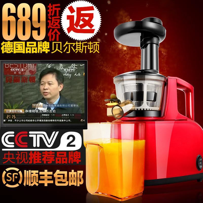 貝爾斯頓 65轉/分塑料 榨汁機