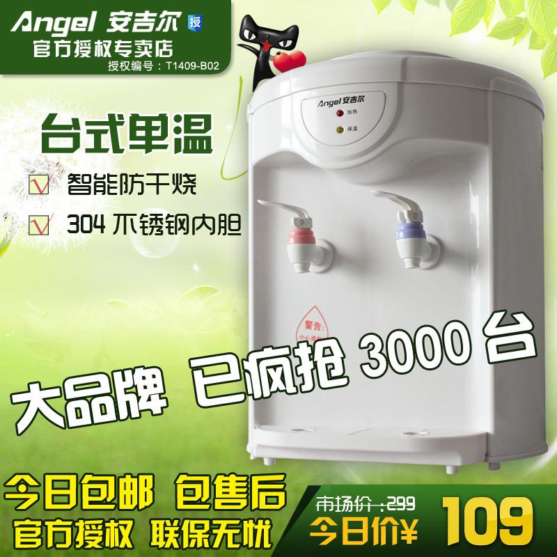 安吉爾 臺式溫熱型飲水機50Hz 飲水機