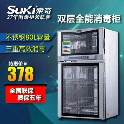 索奇 银色120℃℃二级不锈钢电脑控制 消毒柜