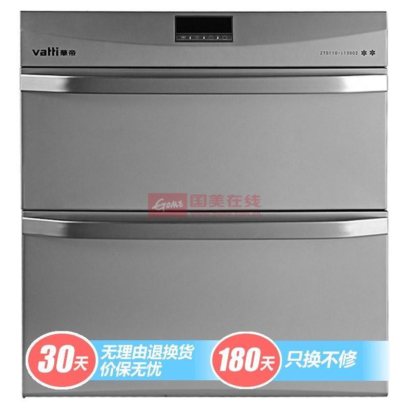 華帝 銀色101L以上多重防泄漏保護二星級臭氧+紫外線+高溫嵌入柜銀白金屬漆面板電腦控制 消毒柜