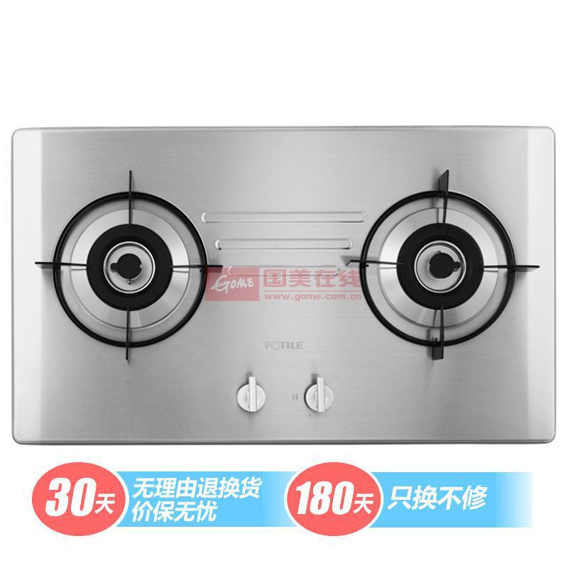 方太 銀灰熱電偶熄火保護天然氣電子脈沖點火全進風燃氣灶不銹鋼 燃氣灶