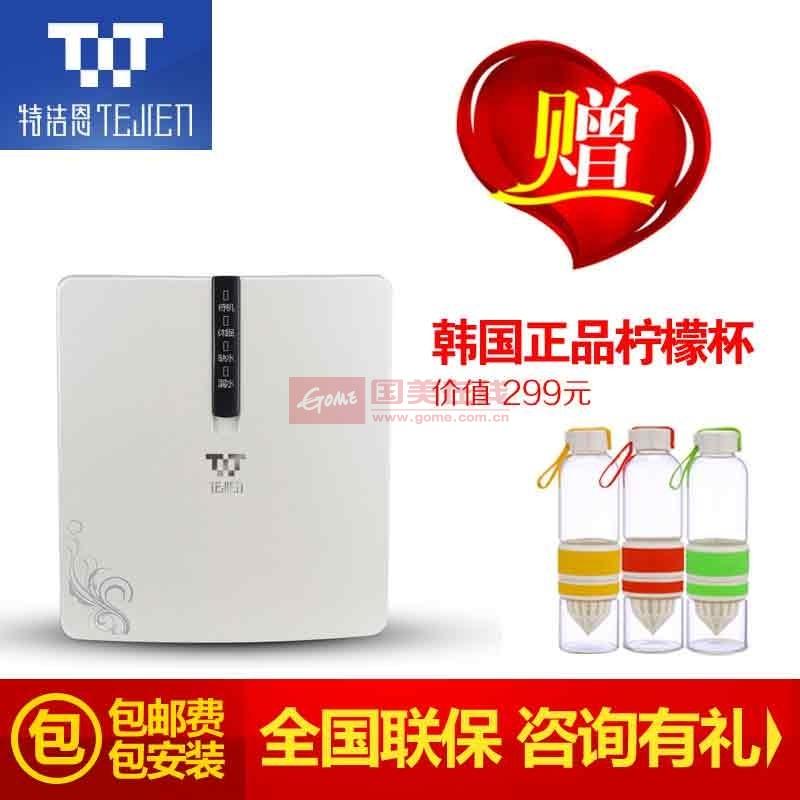 特潔恩 RO膜0.0001微米5級以上廚房飲用水(直接飲用)凈水機 凈水器