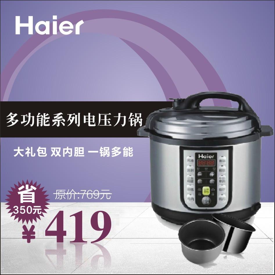 海爾 蒸、煮、煲、燉、燜微電腦式 HPC-YS505電壓力鍋