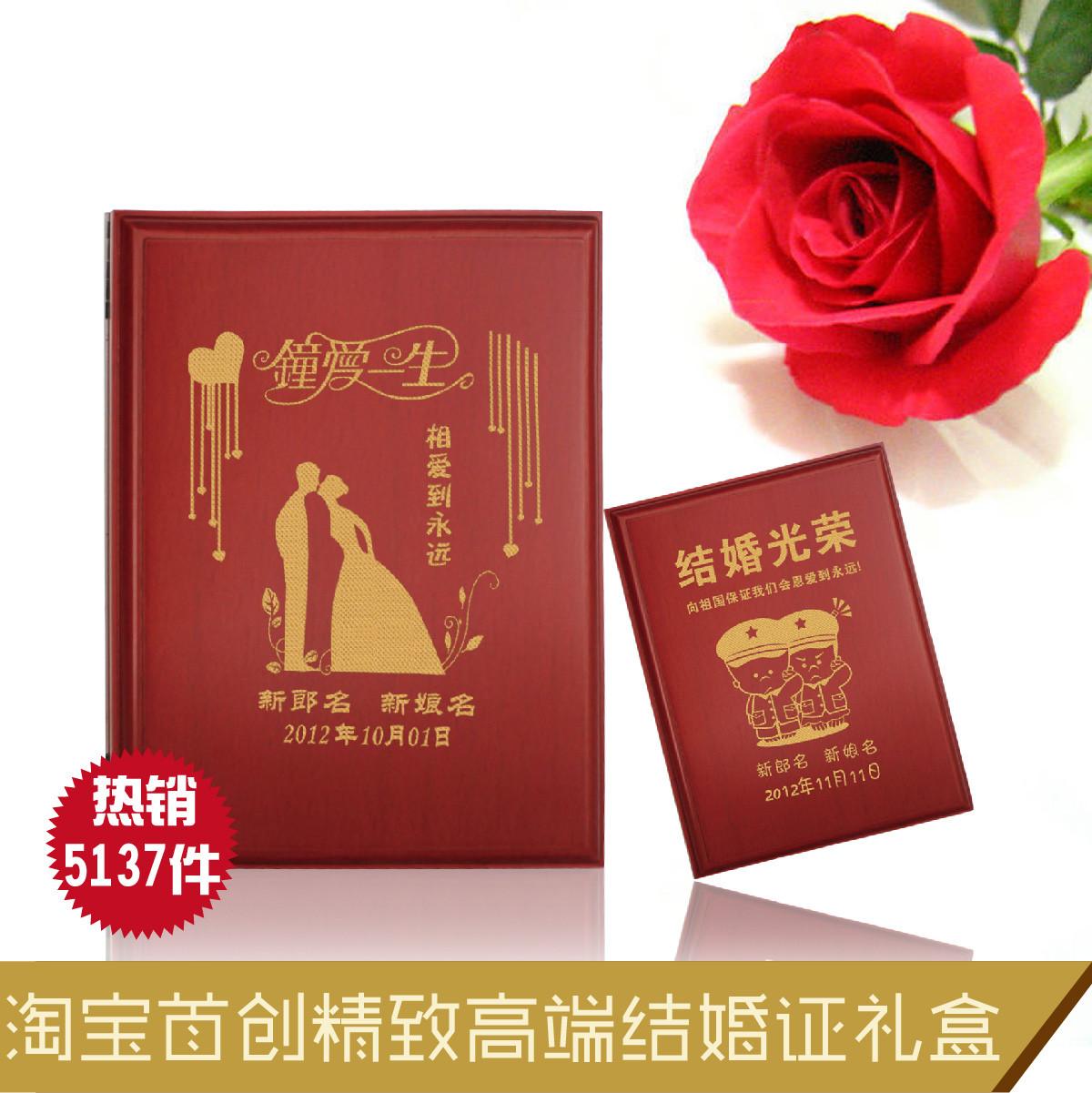 晨晨 木盒姻缘现代中式 摆件