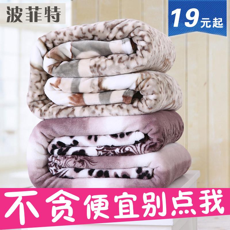 波菲特-珊瑚绒毯一等品冬季几何图案田园毛毯