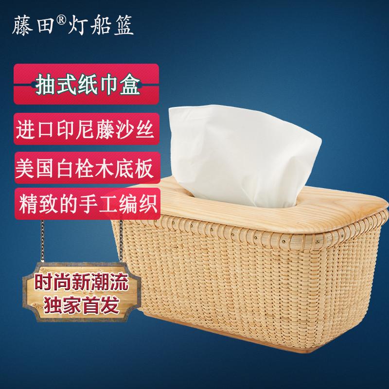 藤田纸巾盒