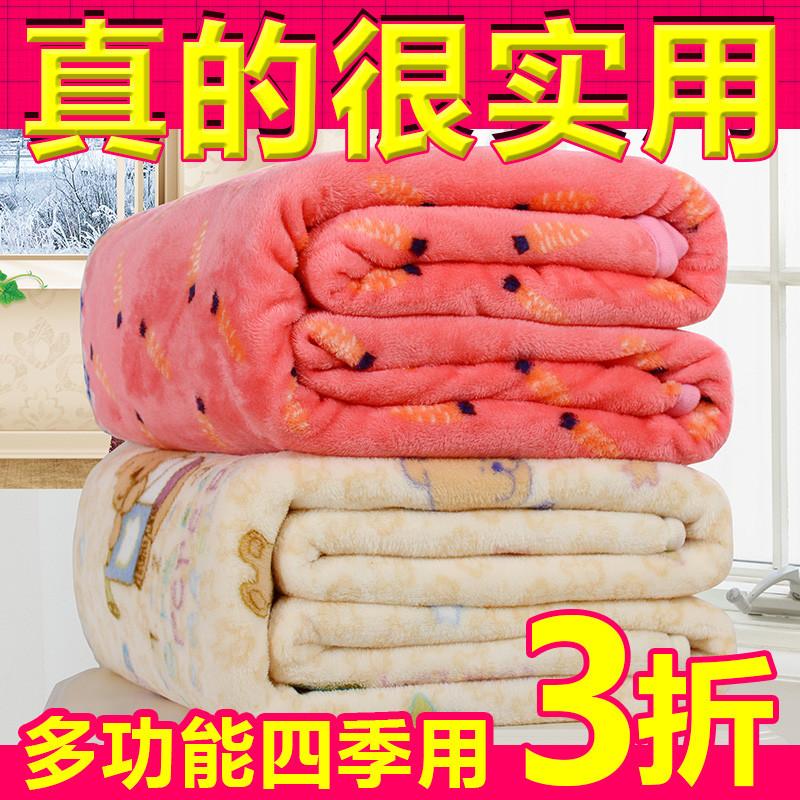 米高-珊瑚绒毯春秋卡通动漫简约现代毛毯