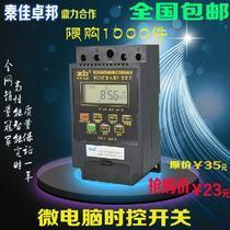 KG316节电器定时器