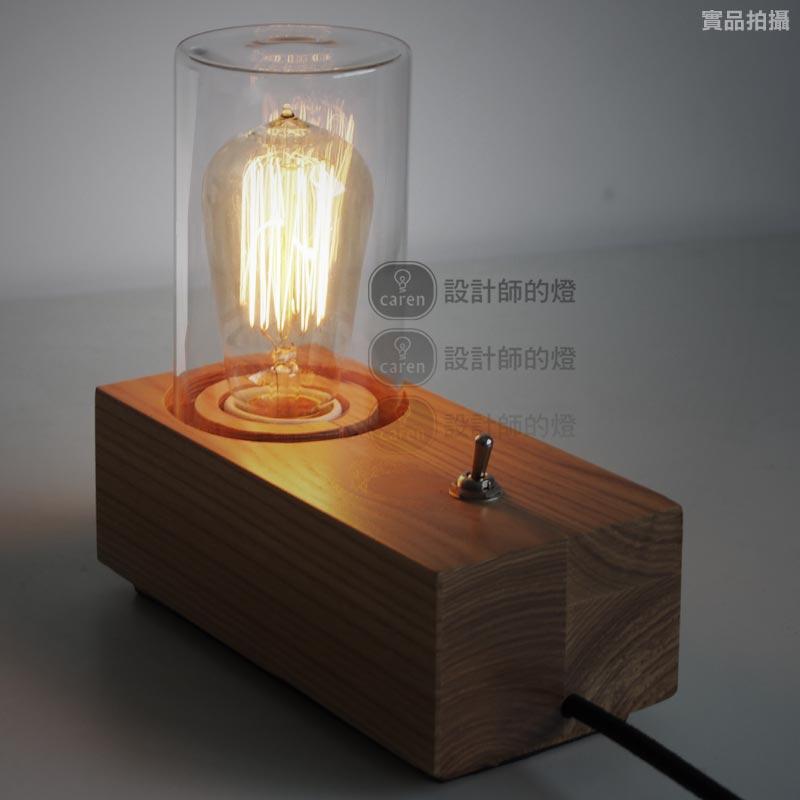 设计师的灯 台灯+爱迪生光源台灯玻璃木北欧/宜家雕刻白炽灯LED节能灯 台灯