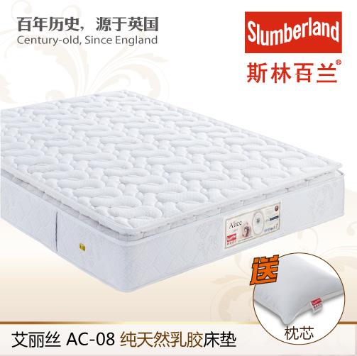 斯林百兰 纯天然乳胶床垫成人 床垫