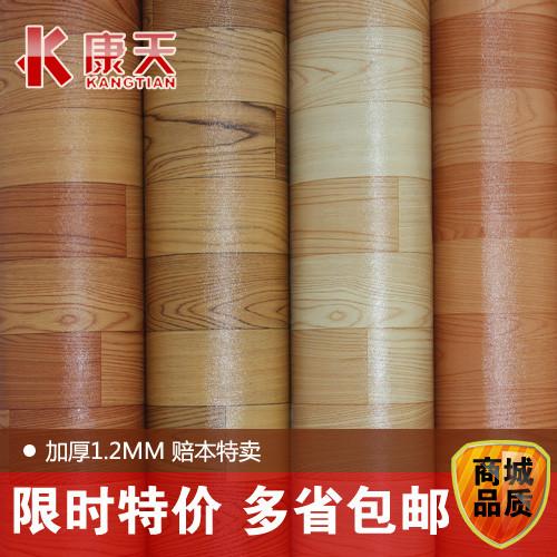 康天 多层复合型卷材 KT-1.2地板