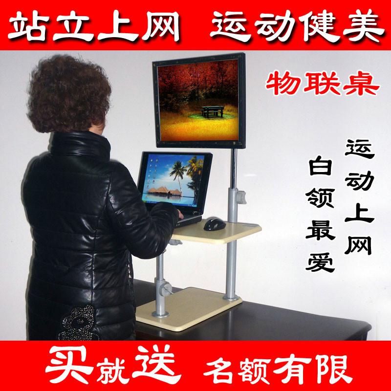 物联 台式站立加高版电脑桌品牌LOGO简约现代 电脑桌