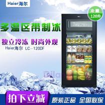 冷藏冷冻单门直冷立式 LC-120DF酒柜