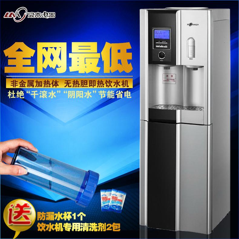 浪木立式臭氧温热型饮水机饮水机