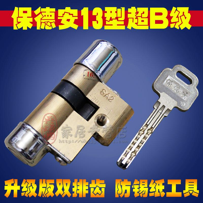 保德安通用型锁具