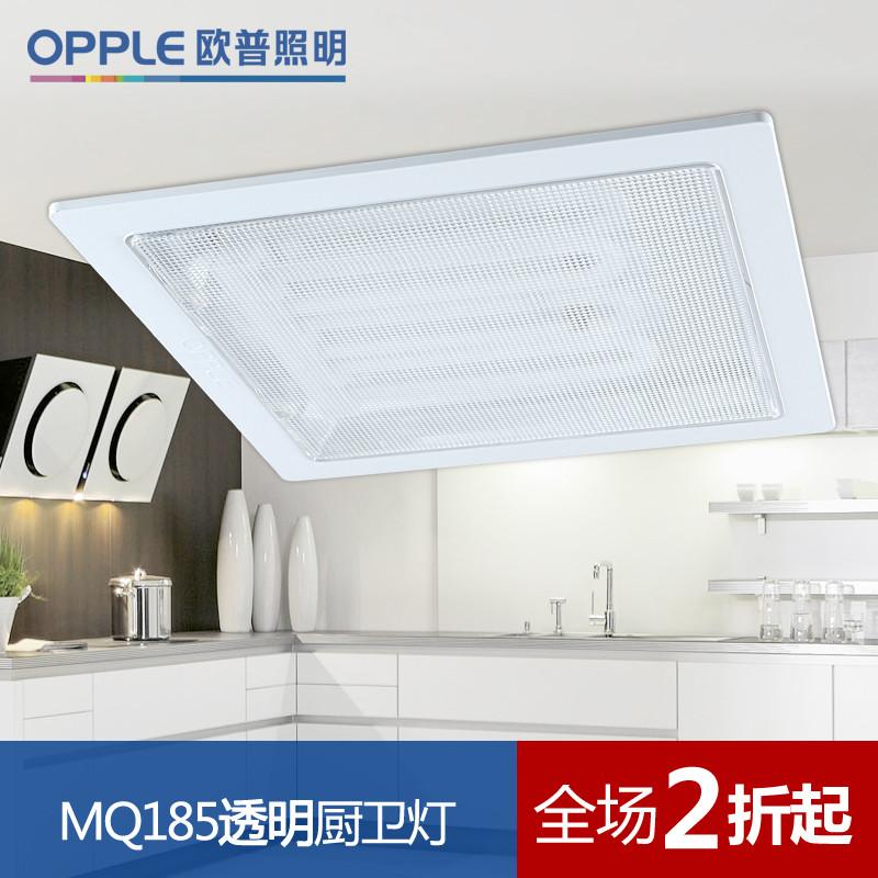 欧普照明乳白透明有机玻璃铁简约现代节能灯吸顶灯