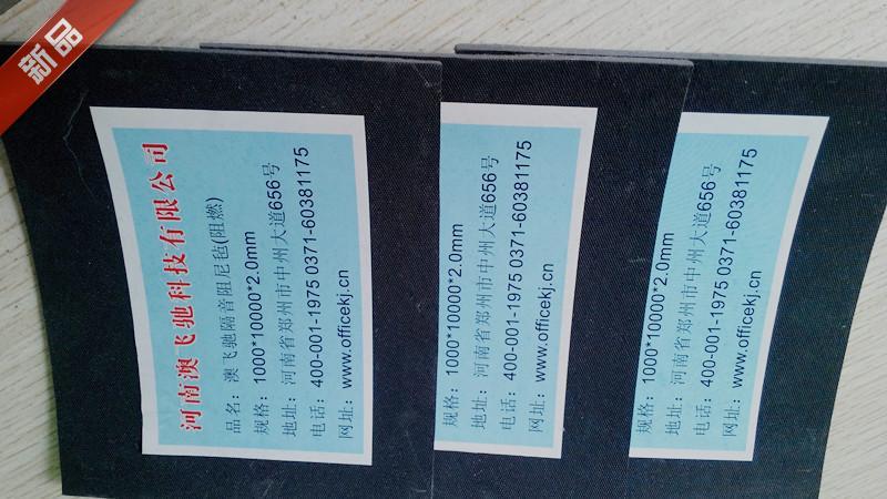 澳飛馳 教室隔音吊頂2.0板材隔音板