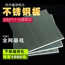 304不锈钢板钢材