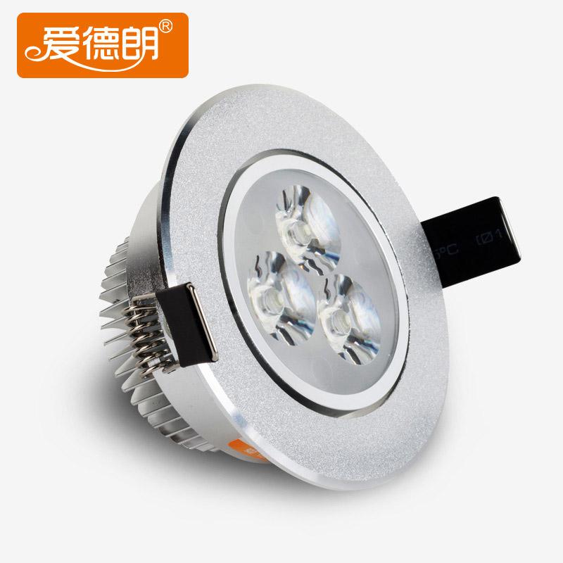 愛德朗 鋁LED ADL 射燈射燈