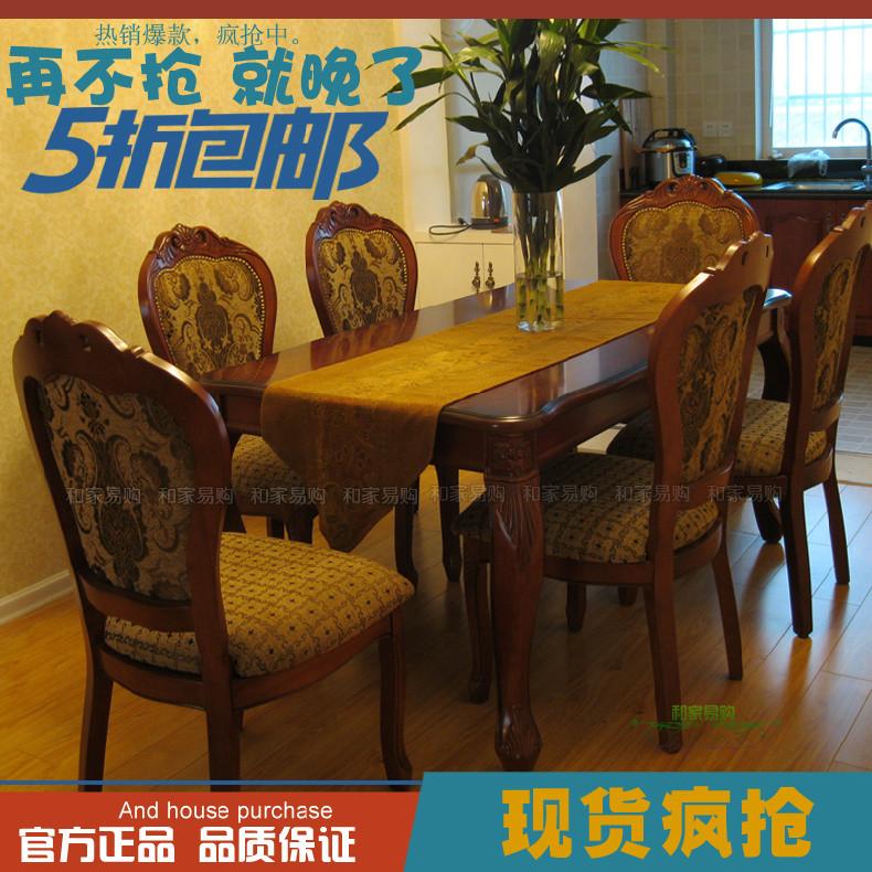 和家易購 散裝無框架結構橡木長方形歐式 HJ816S餐桌