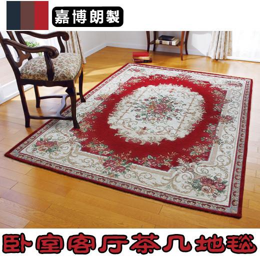 嘉博朗化纤可手洗可机洗欧式腈纶长方形欧美机器织造地毯