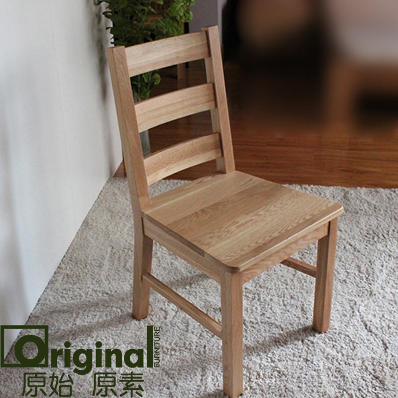 原始原素复古色原木色橡木成人简约现代--餐椅