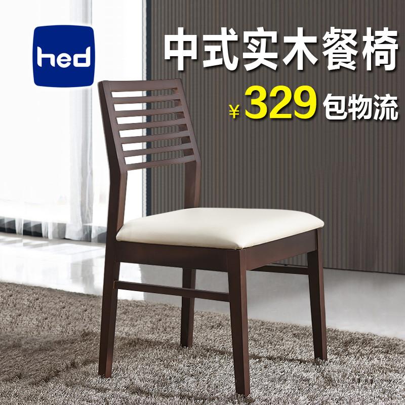 好易达木成人简约现代餐椅