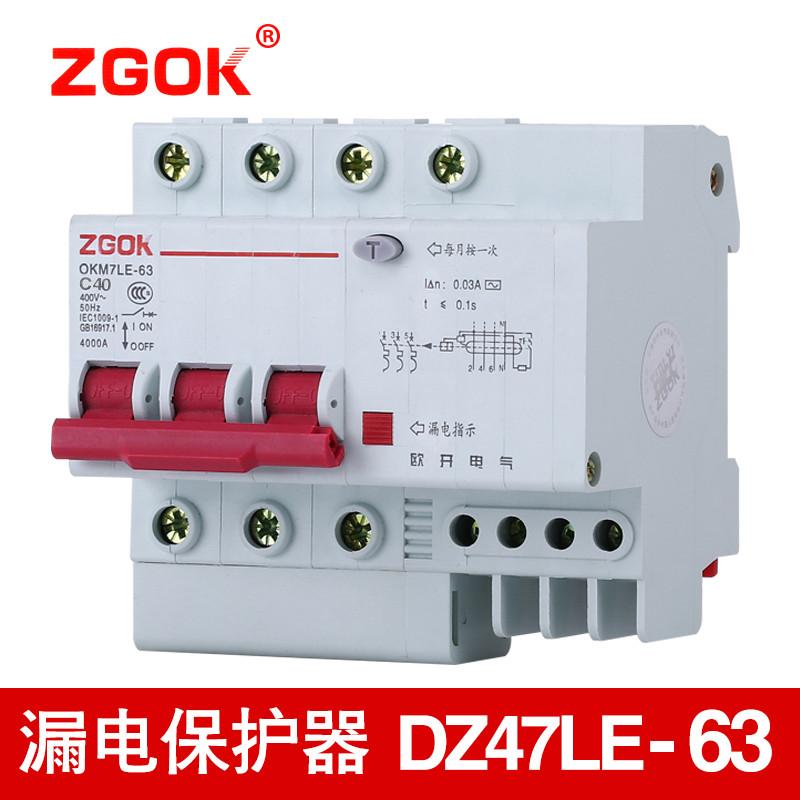 歐開電氣 3P40A磁吹斷路器 OKM7LE-63/3P+N-40A斷路器漏電保護器