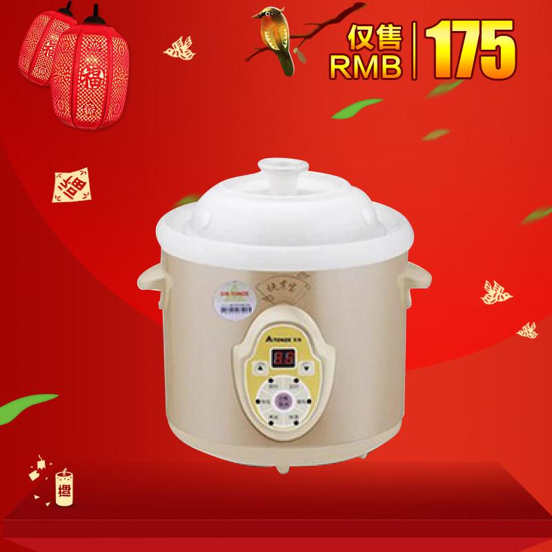 天际骨瓷煮粥煲汤炖焖微电脑式电炖锅