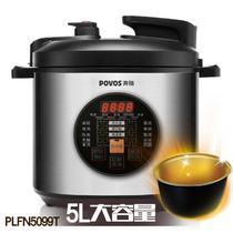 蒸、煮、煲、炖、焖微电脑式 PLFN5098T电压力锅