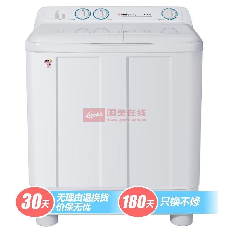 海爾 洗衣機