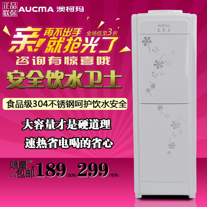 澳柯玛立式温热型-()饮水机饮水机