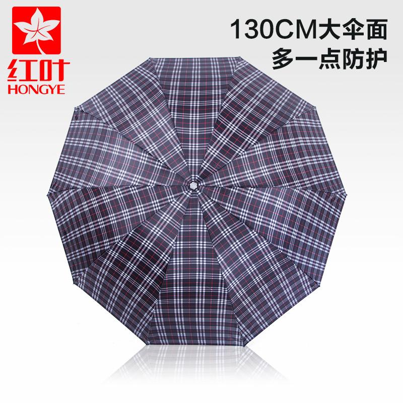 红叶手动色织格晴雨伞三折伞成人遮阳伞