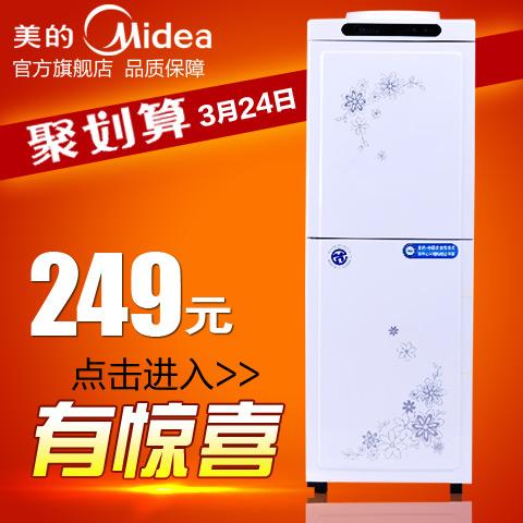 美的 立式柜式50Hz MYR927S-W饮水机