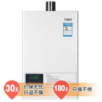万家乐强排式天然气升分电脉冲自动点火恒温级热水器