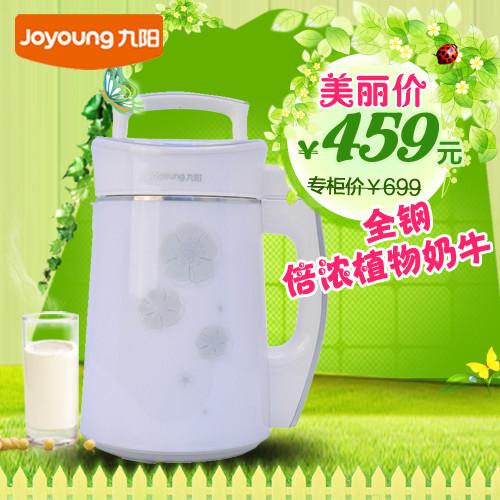 九阳 白色不锈钢1.5L DJ13B-D18D豆浆机