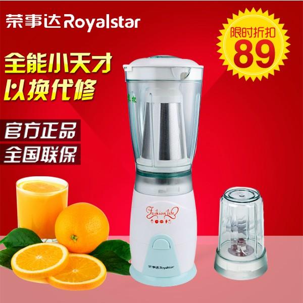榮事達 不銹鋼12000轉/分塑料 RZ-348T榨汁機