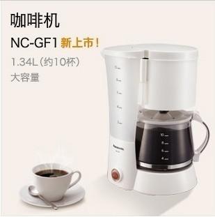 松下白色塑料玻璃标准大气压说明书保修卡美式滴漏式咖啡机