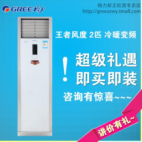格力咖啡色冷暖三级立柜式空调不大于匹空调