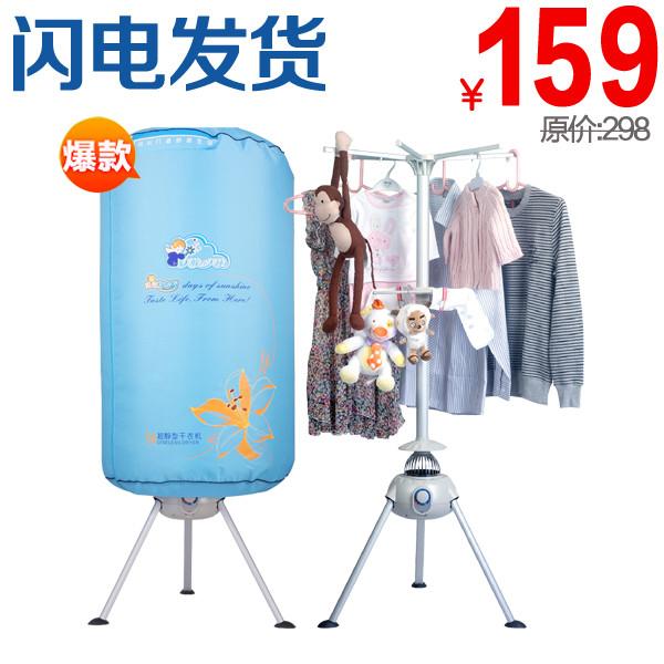天駿 TJ-1A-JY干衣機