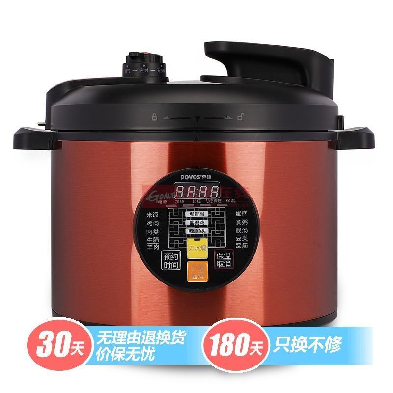 奔騰 LN518單膽0—24小時金色內膽電腦版 電壓力鍋