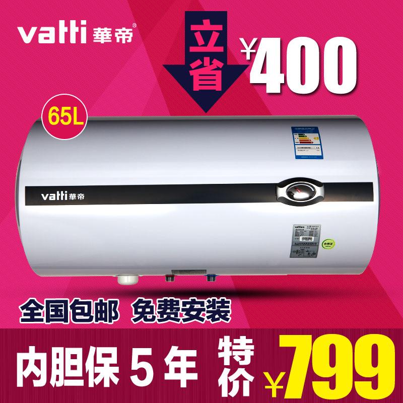 華帝 防水等級:IPX4電熱式加熱搪瓷內膽機械控制75℃三級 熱水器
