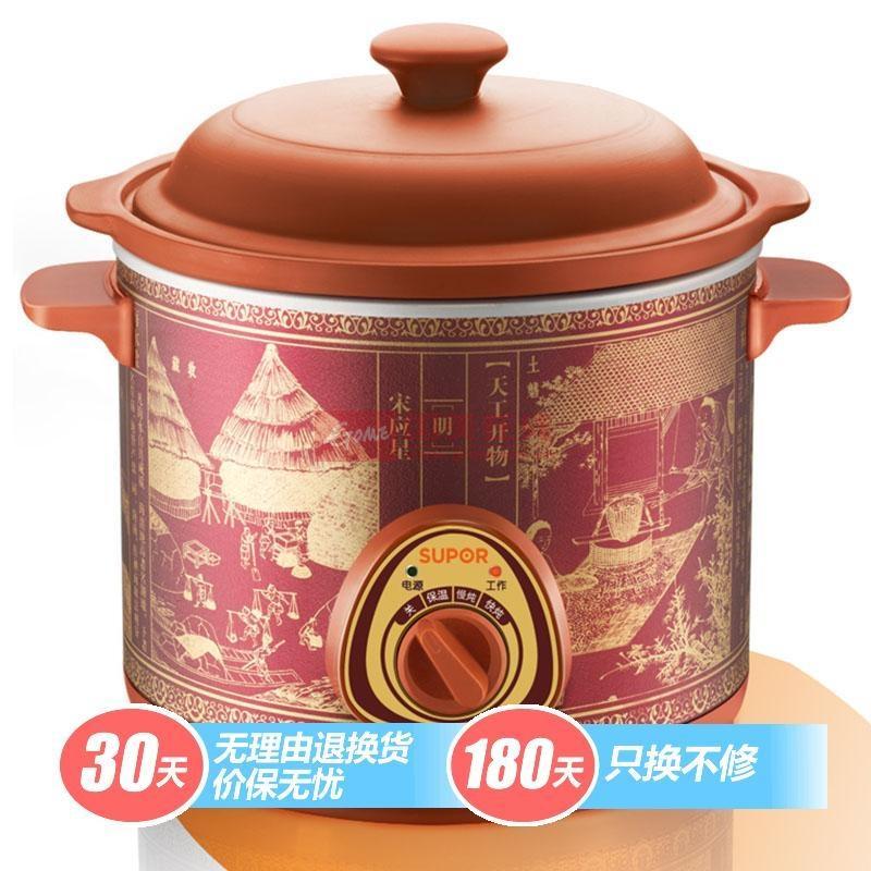 蘇泊爾 紅色紅陶機械版電燉鍋 電燉鍋
