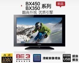 索尼英寸全高清电视(软屏)-电视机