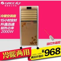 白色15小时≤64dB4档冷暖型遥控式 冷风扇