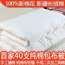绗缝冬季长绒棉优等品棉花 被子