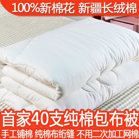 咕咚咕咚绗缝冬季长绒棉优等品棉花被子