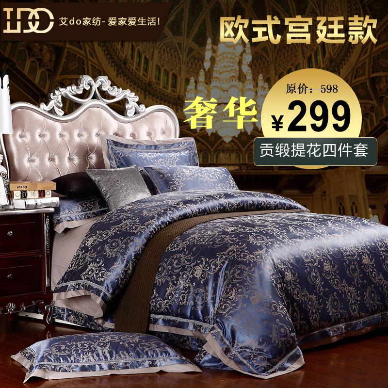 艾欧式混纺提花贡缎植物花卉床单式欧美风床品件套四件套