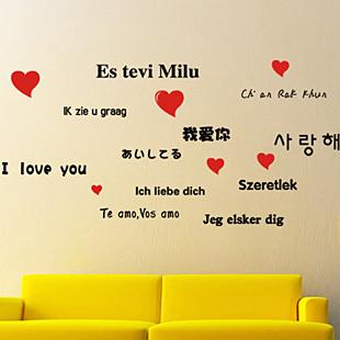 彩语各国我爱你墙贴